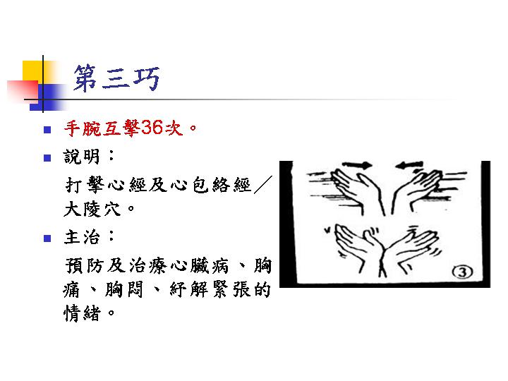 十巧手 Powerpoint.pps